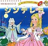 シンデレラ よい子とママのアニメ絵本
