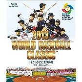 2013 WORLD BASEBALL CLASSIC (TM) 侍が見せた野球魂 -世界一奪回への誓い-(Blu-ray)