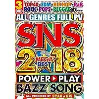 SNS・2018・バズ・ソング! SNS 2018 BAZZ SONG - STAR★DJS (3枚組)