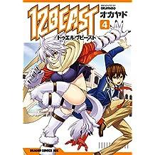 12BEAST(4) (ドラゴンコミックスエイジ)