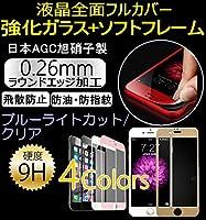 日本製ガラス使用 強化ガラスフィルム+ソフトフレーム 選べる2タイプ クリア&ブルーライトカット iPhone8 Plus (iPhone8 Plus, ★ブラック(ブルーライトカット))