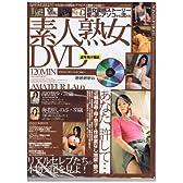 素人熟女DVD120分 (TSUKASA MOOK)