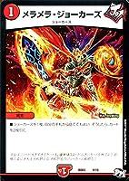 デュエルマスターズ メラメラ・ジョーカーズ(プロモーション) 超メガ盛りプレミアム7デッキ 集結!! 炎のJ・O・Eカーズ(DMBD03)