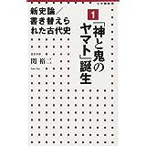 新史論/書き替えられた古代史 1 「神と鬼のヤマト」誕生 (小学館新書)
