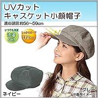 UVカット キャスケット 小顔帽子 ■2種類の内「グレー」のみです