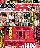 女子アナcomplete book 2008―女子アナファン待望の完全名鑑 (MSムック)
