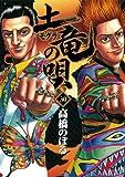 土竜(モグラ)の唄(30) (ヤングサンデーコミックス)