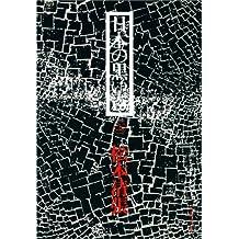 日本の黒い霧(上) (文春文庫)