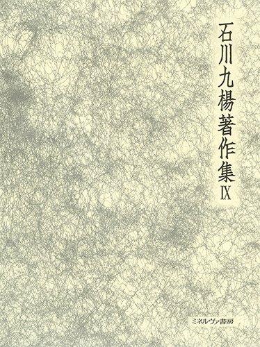 書の宇宙 書史論 (石川九楊著作集)