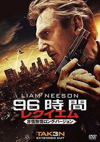 96時間/レクイエム (非情無情ロング・バージョン) [AmazonDVDコレクション]