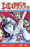 エコエコアザラク 10 (少年チャンピオン・コミックス)