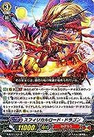 カードファイト!! ヴァンガードG スフィリカルロード・ドラゴン(R) / 勇輝剣爛(G-BT07)シングルカード G-BT07/031