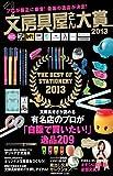 文房具屋さん大賞2013 (扶桑社ムック)