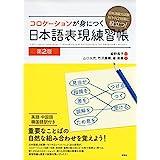 日本語能力試験 N1・N2 対策に役立つ!  コロケーションが身につく 日本語表現練習帳 [第2版]