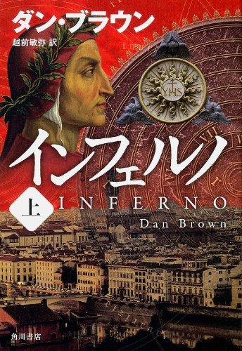 インフェルノ (上)  (海外文学)の詳細を見る