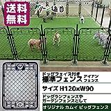 アイアンフェンス ドッグランフェンス 標準フェンス ドッグフェイス付 H120×W90 柵 犬 猫 ケージ ガーデニングフェンス ノーブランド品