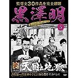 黒澤明 DVDコレクション 5号 [分冊百科]  『天国と地獄』