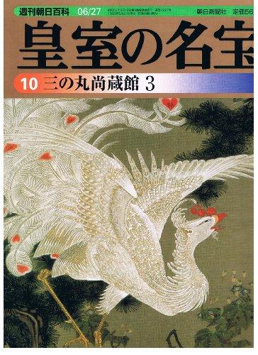 皇室の名宝 10三の丸尚蔵館 3 (週刊朝日百科)