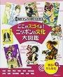 ここがスゴイよ!ニッポンの文化大図鑑 第3巻: 学ぶ・たしなむ