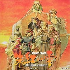 ミュージックフロム英雄伝説IV - 朱紅い雫