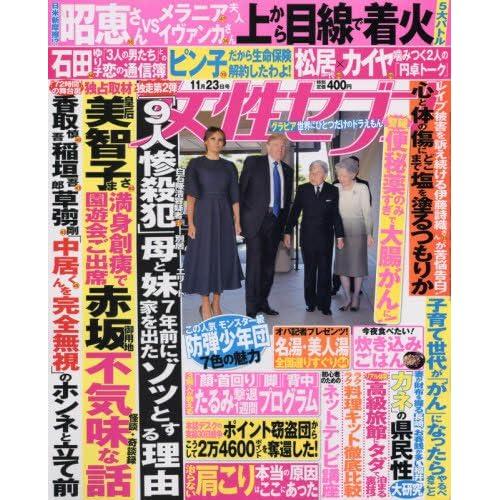 週刊女性セブン 2017年 11/23 号 [雑誌]
