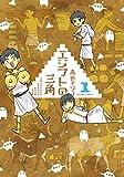 エジプトの三角 / 青色 イリコ のシリーズ情報を見る