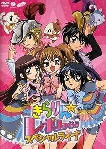 きらりん☆レボリューション スペシャルライブ [DVD]