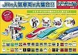 全国のJR人気車両が大集合!ブロックあそびができる 『 ペーパークラフトブロック 』 電車 列車 新幹線 ( JR北海道・東日本・東海・西日本・四国・九州・貨物商品化許諾済 )