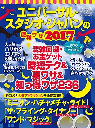 ユニバーサル・スタジオ・ジャパンの便利ワザ2017 (三才ムックvol.936)