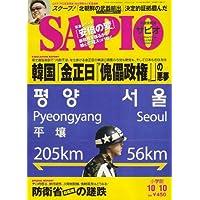 SAPIO (サピオ) 2007年 10/10号 [雑誌]