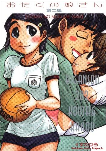 おたくの娘さん 第2集 (角川コミックス ドラゴンJr. 100-2)の詳細を見る