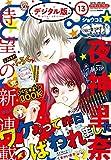 Sho-Comi 2018年13号(2018年6月5日発売) [雑誌]