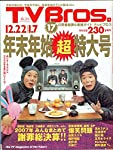TV Bros (テレビブロス) 2007年12月22日・1月7日号