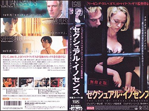 セクシャル・イノセンス(字幕)[VHS](1998)アメリカ/字幕/ジュリアン・サンズ/ジョナサン・リス=マイヤーズ