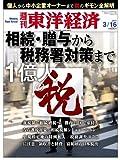 週刊 東洋経済 2013年 3/16号 [雑誌]