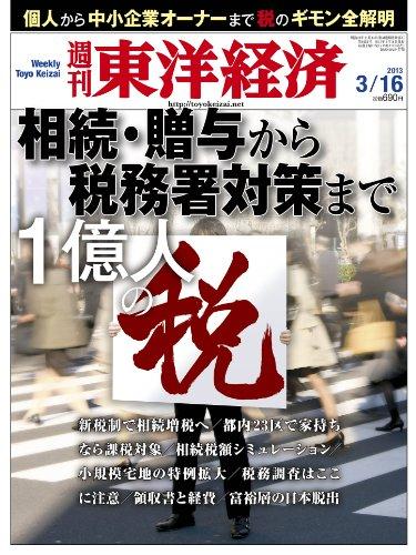 週刊 東洋経済 2013年 3/16号 [雑誌]の詳細を見る