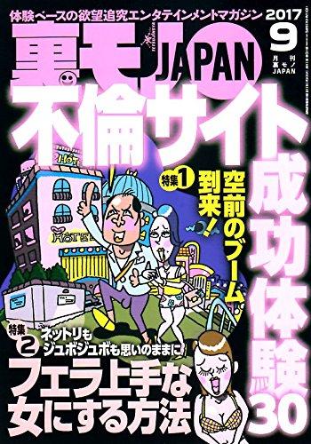 裏モノJAPAN 2017年 09 月号 [雑・・・
