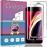 【2枚セット】 iPhone SE 第2世代 (2020) ガラスフィルム 強化ガラス 液晶 ガラス 超薄型 保護フィルム iPhone SE 第2世代 日本旭硝子素材AGC 高透過率 硬度9H 飛散防止 iPhone SE2 2020 液晶保護フィ