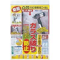 凹凸ガラス専用防犯フィルム500 半透明 2077