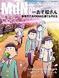 月刊MdN 2016年 4月号(特集:おそ松さん)[雑誌]