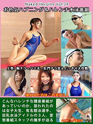 お色気ハプニング&ハレンチ水泳番組 【上巻】胸チラ・ハミ・・・