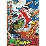 アイシールド21 8 (SHUEISHA JUMP REMIX)