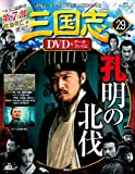三国志DVD&データファイル(29) 2016年 11/10 号