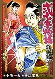 弐十手物語 心証手証編 (キングシリーズ 漫画スーパーワイド)