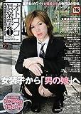 オトコノコ倶楽部 1 (SANWA MOOK)
