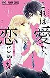 これは愛で、恋じゃない (1) (フラワーコミックス)