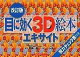 改訂版 視力チェック表付き 目に効く3D絵本 エキサイト (主婦の友生活シリーズ)
