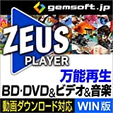 APE ZEUS PLAYER  Windows版|ダウンロード版