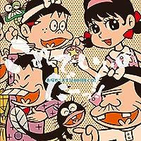 赤塚不二夫生誕80周年CD! これでいいのだーっ!!