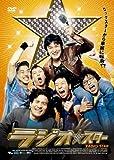 ラジオスター [DVD]